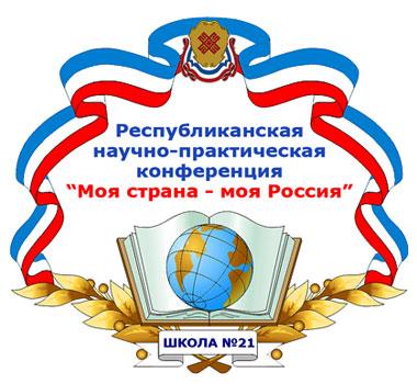 логотип конференции: